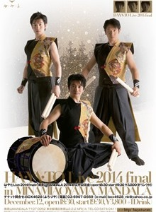 【SOLDOUT】は・や・とLIVE 2014 final